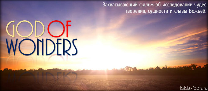 Бог чудес / God of Wonders (2009)