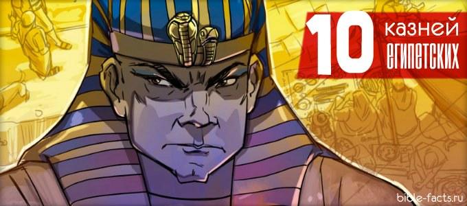 Интересные факты о десяти казнях Египетских