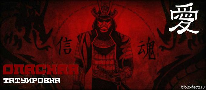 Опасная татуировка - китайский иероглиф
