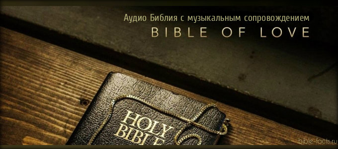 Аудио Библия с музыкальным сопровождением