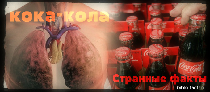 Кока-кола вызывает рак
