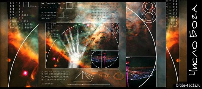Число Бога внутри нас - Неопровержимое доказательство