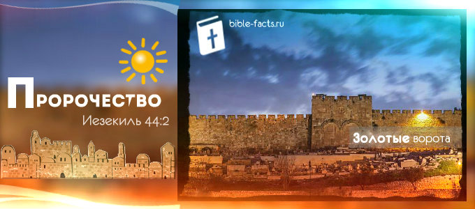 Пророчество сбылось | Золотые ворота Иерусалима