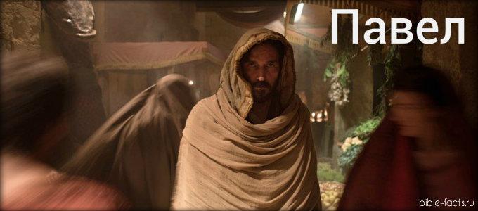 Апостол Павел Иисуса Христа (2018) - христианский фильм смотреть онлайн