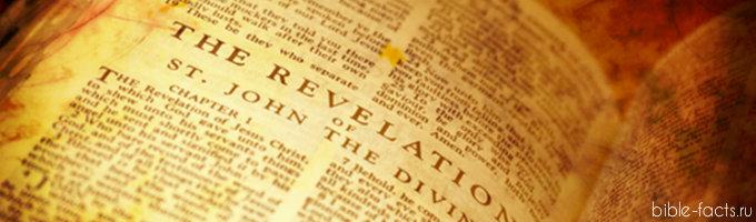 Христианские факты, о которых вы не знали - 2 часть