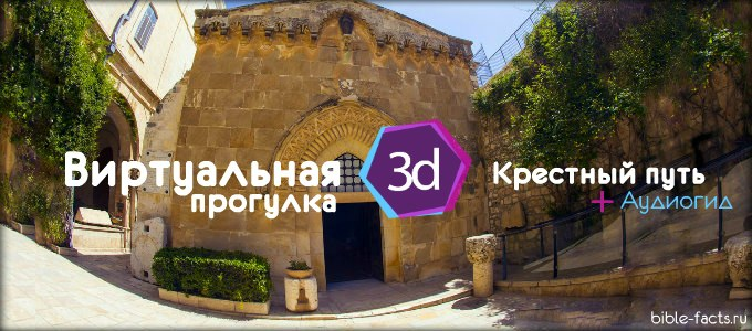 Виртуальная 3D прогулка: крестный путь + аудиогид
