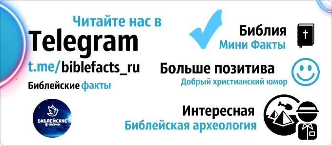 Христианский канал в Telegram!