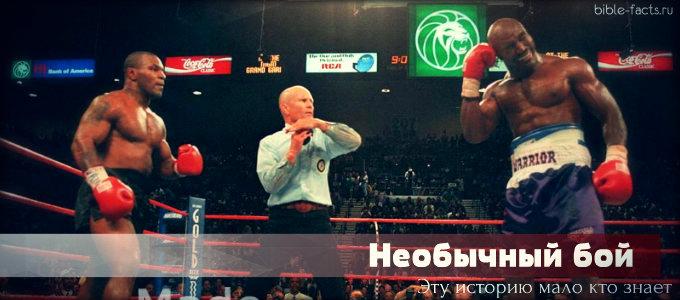 Необычный бой Майка Тайсона против Холифилда