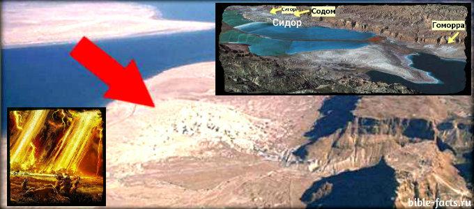 Содом и Гоморра - мертвое море
