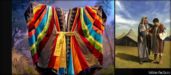 Разноцветные одежды Иосифа - это интересно