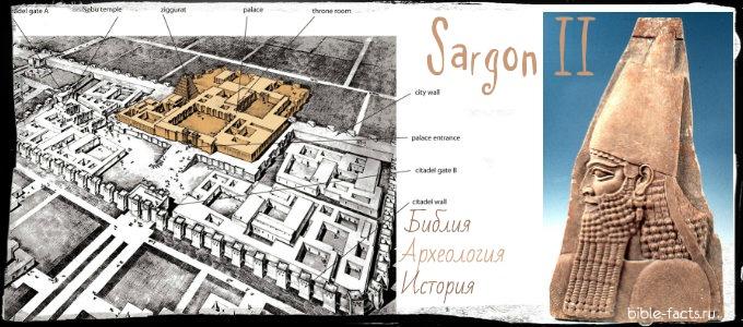 Ассирийский царь Саргон II упомянутый в Библии