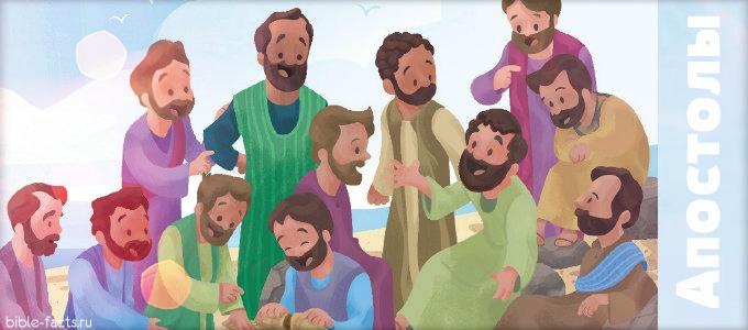 Список двенадцати апостолов