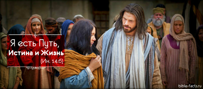 Иисус характеризовал себя так