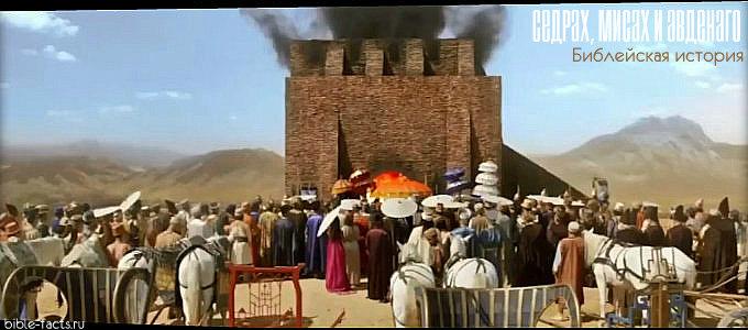 Седрах, Мисах и Авденаго (2001) - христианский фильм смотреть онлайн