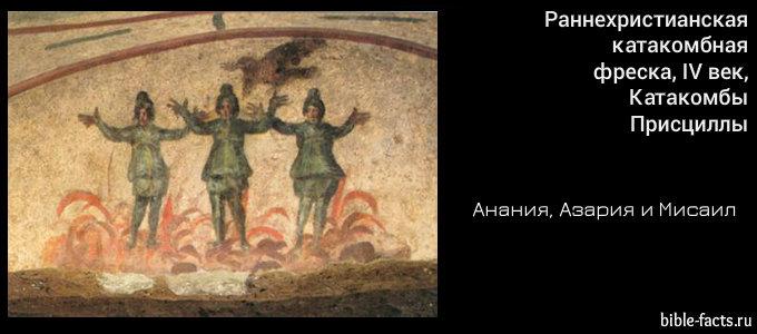 Интересные факты - Седрах, Мисах и Авденаго
