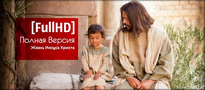 Жизнь Иисуса Христа 2013 - христианский фильм смотреть онлайн