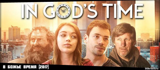 В Божье время (2017) - христианский фильм смотреть онлайн