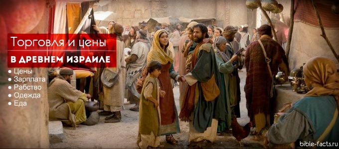 Цены и зарплаты в библейские времена