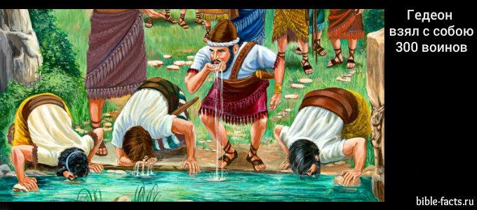 Библия о Гедеоне