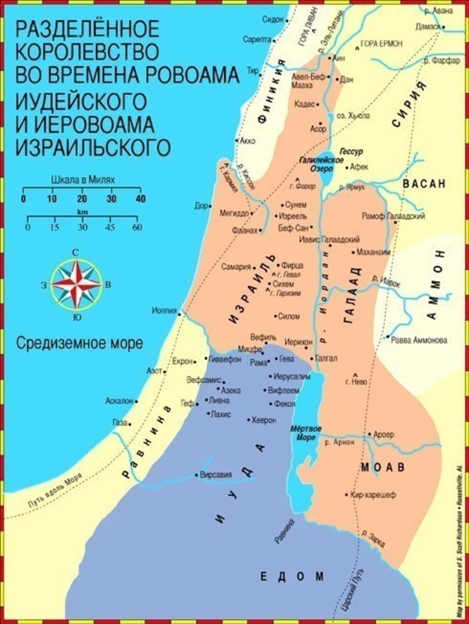 Цветные Библейские карты