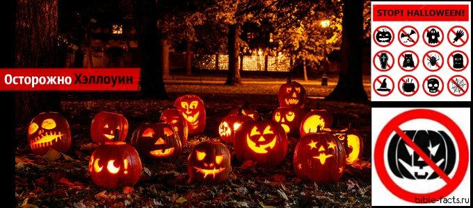 Хэллоуин - вся правда о празднике