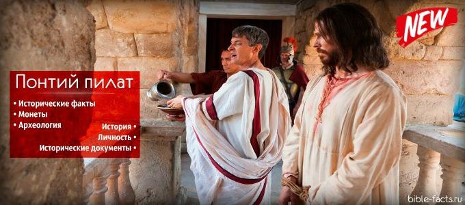 Интересные факты о Понтии Пилате