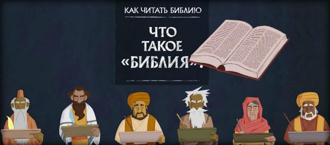 Что такое «Библия»?