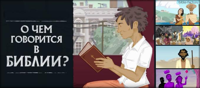 О чем говорится в Библии?