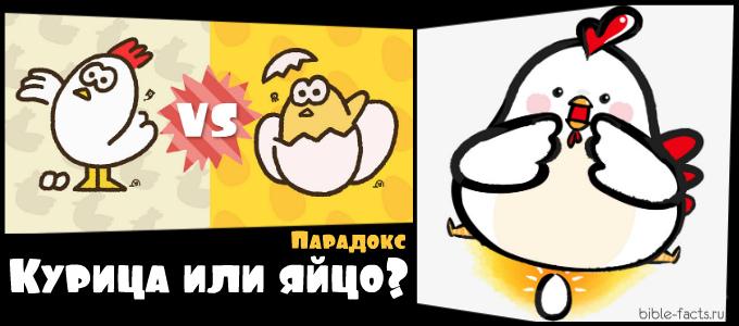 Курица или яйцо - интересный парадокс
