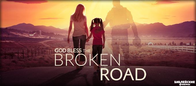 Господь, благослови этот извилистый путь (2018) - христианский фильм смотреть онлайн