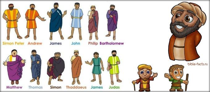Апостолы Иисуса Христа - интересные факты