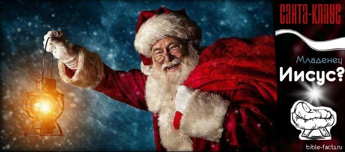 Санта-Клаус или младенец Иисус?