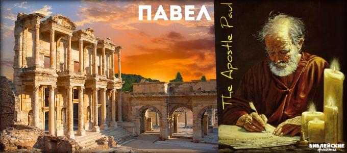 Павел в Эфесе - доказательства
