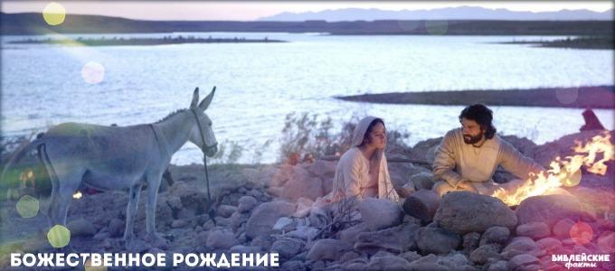 Божественное рождение (2006) - христианский фильм смотреть онлайн