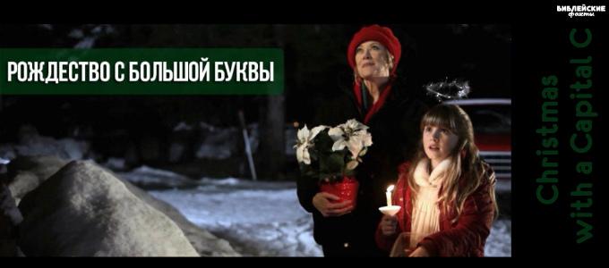 5 лучших христианских Рождественских фильмов