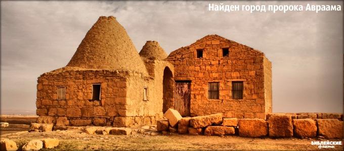 Найден город пророка Авраама