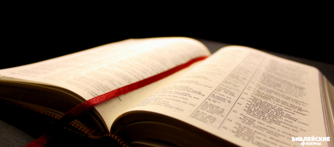 Библейские факты