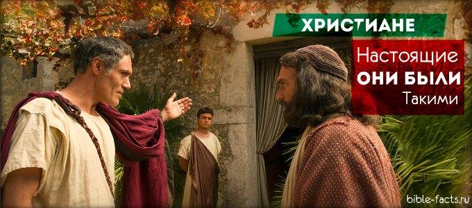 Какими были христиане в Библейские времена
