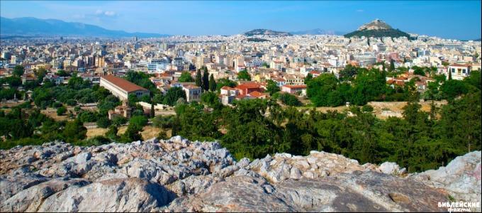 Место где проповедовал Павел