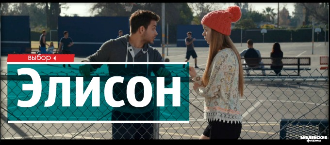 Выбор Элисон (2015) - христианский фильм смотреть онлайн
