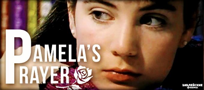 Молитва Памелы (1998) - христианский фильм смотреть онлайн