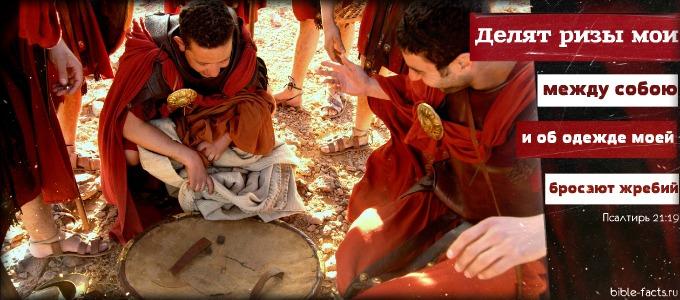 Пророчества, которые исполнились в дни земной жизни Иисуса