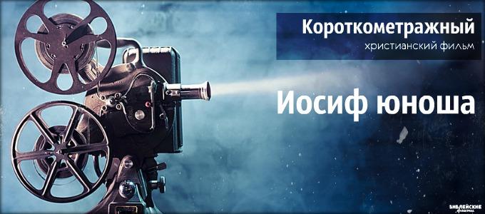 Ожившая библия: Иосиф юноша 1952 - христианский фильм смотреть онлайн