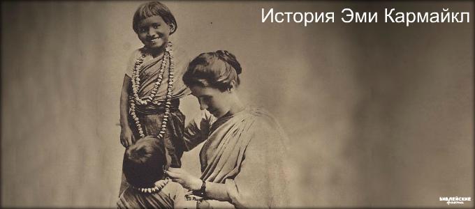 История Эми Кармайкл |носители света
