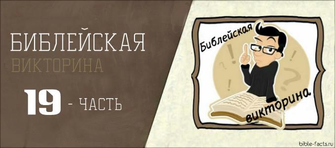 Библейская онлайн викторина 19 часть
