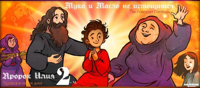 Пророк Илия и чудеса в наши дни