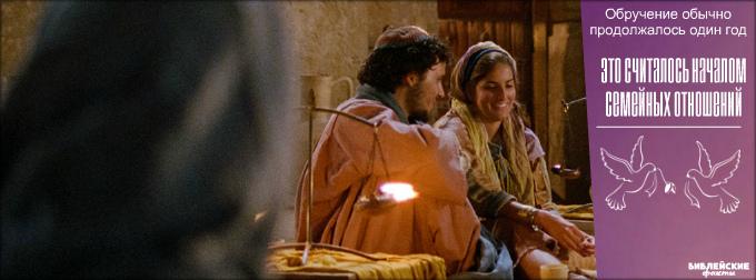 Свадьба в библейские времена