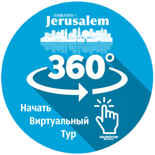 Виртуальный тур по Израилю  3D - 360°