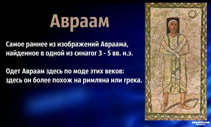 Интересные факты об Аврааме