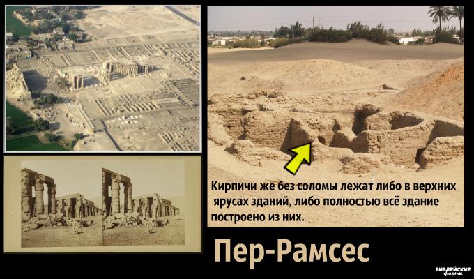 Рабство евреев в Египте - найдены интересные доказательства